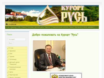 http://курорт-русь.рф